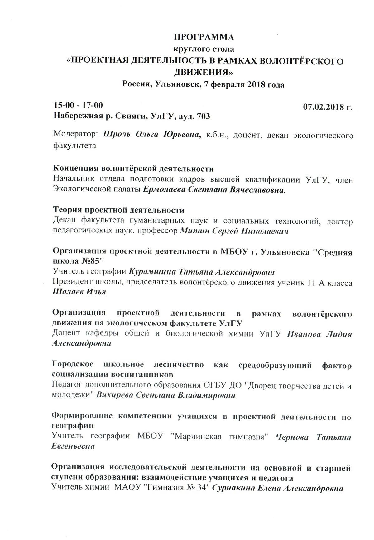 ВихиреваСВ_Круглый стол_УлГУ_Программа