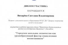 ВихиреваСВ_Круглый стол_УлГУ_07.02.18