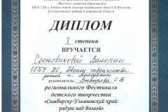 СосновиковаВ_Кивать_2 место