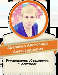 аредаков александр