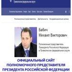 Polnomo4nyi_predstavitel_PFO_2