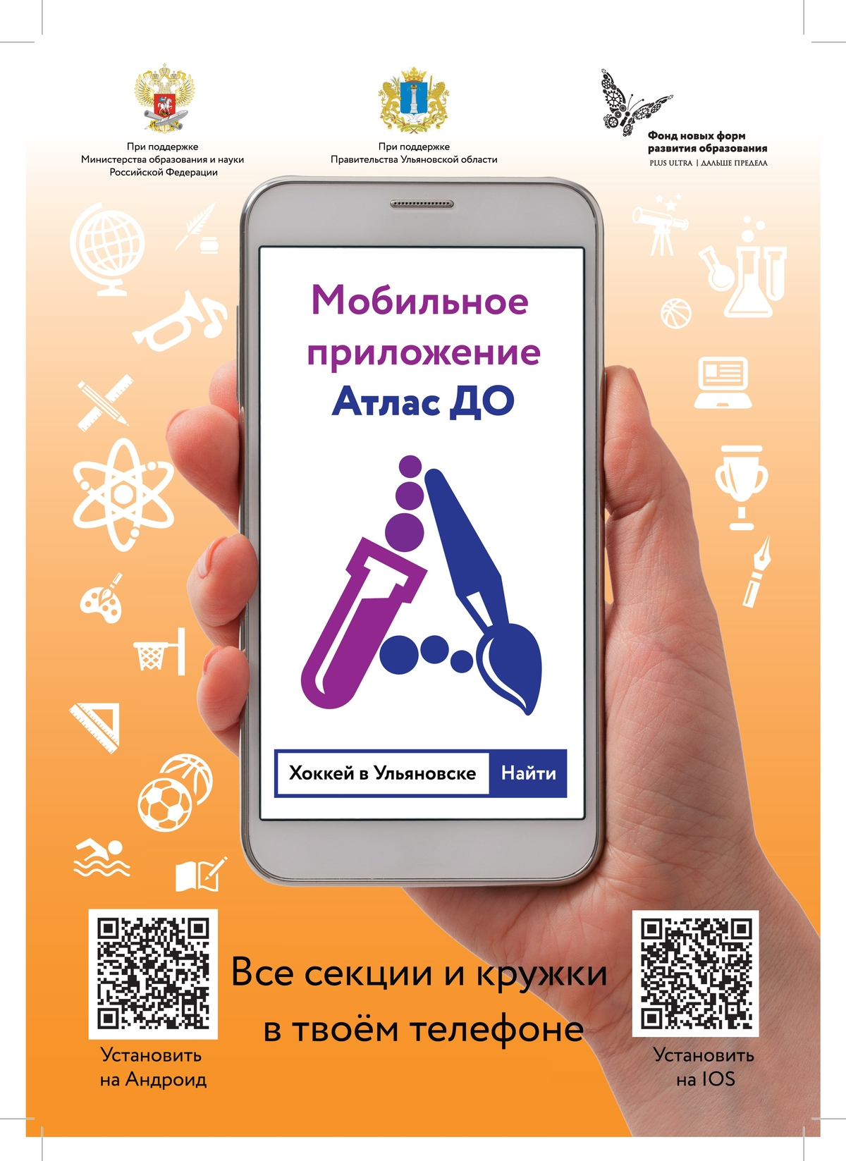 А4 Plakat Atlas_04