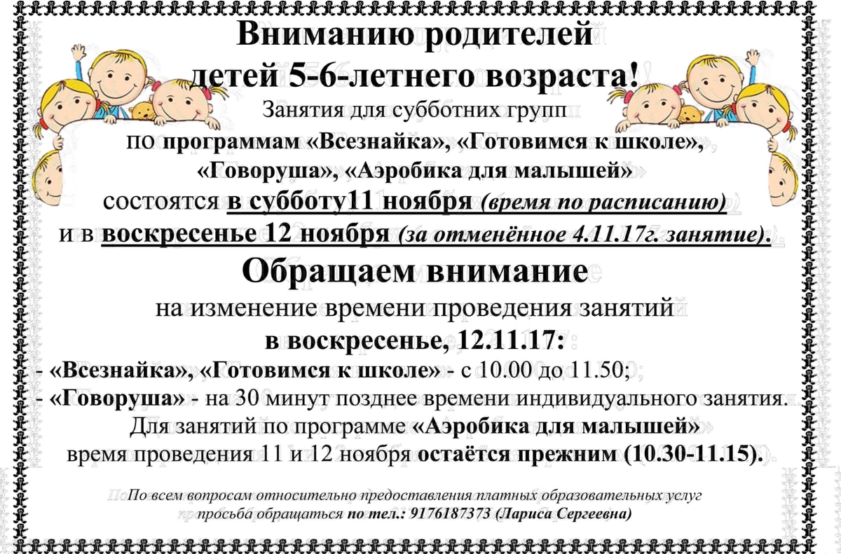 Занятия 11 и 12 ноября