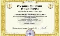 Хмельникова Надежда Петровна