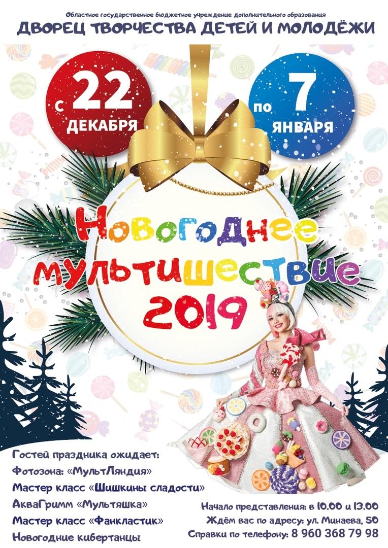 Новогодние представления ноябрь 2019 картинки